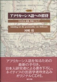 アフリカーンス語への招待(CD付...